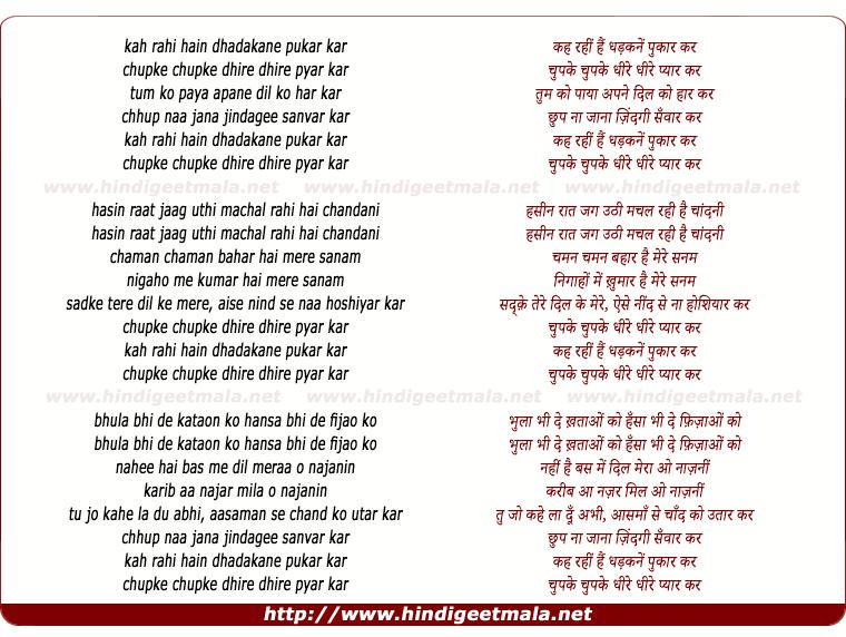 lyrics of song Kah Rahi Hain Dhadkane Pukar Kar