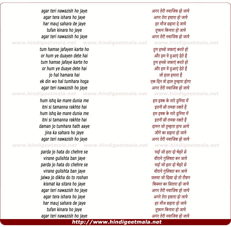 lyrics of song Agar Teri Nawazish Ho Jaaye