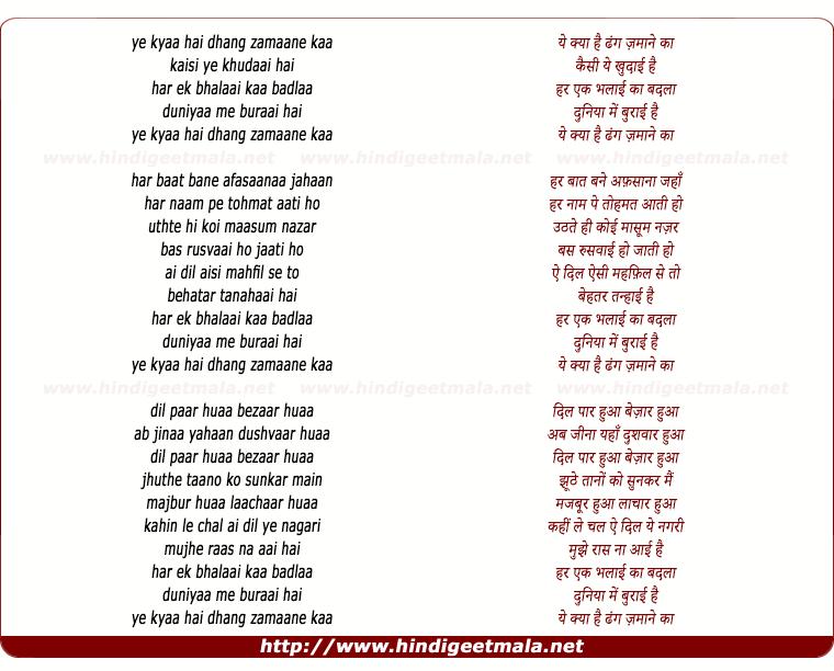 lyrics of song Yeh Kya Hai Dhang Zamane Kaa