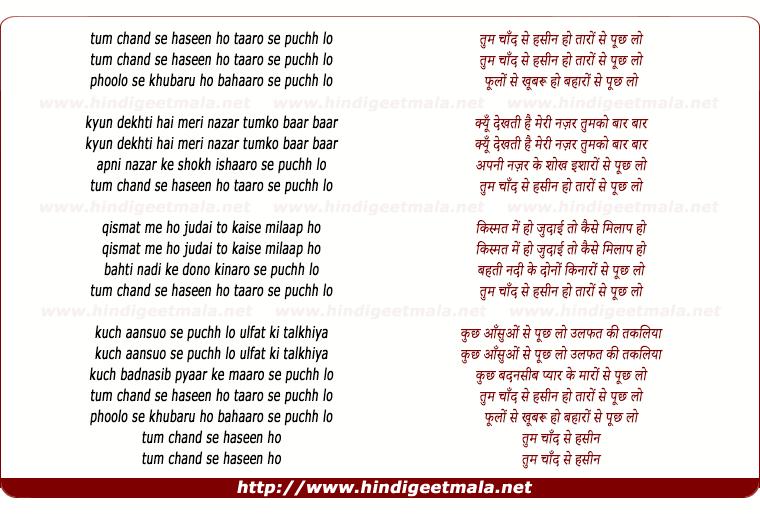 lyrics of song Tum Chand Se Haseen Ho