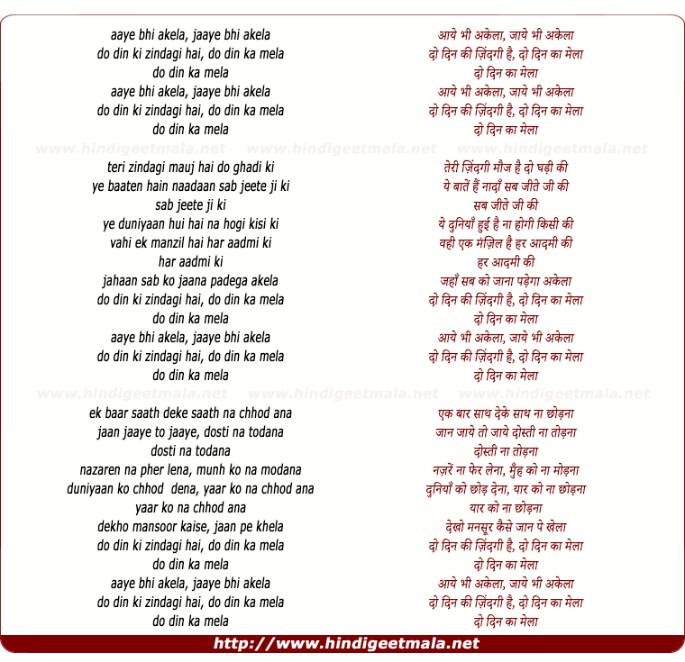 lyrics of song Aaye Bhi Akela