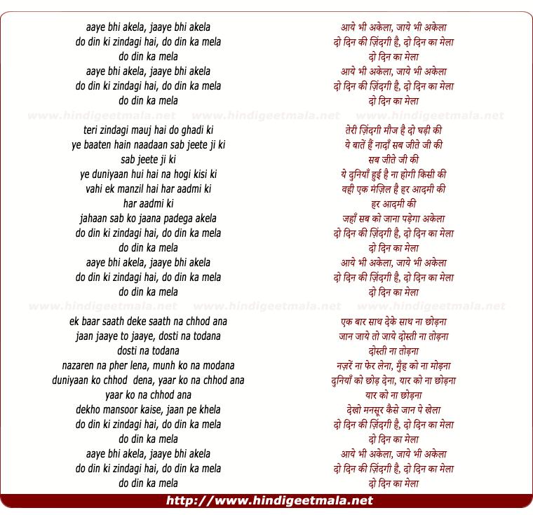 lyrics of song Aaye Bhi Akela, Jaye Bhi Akela