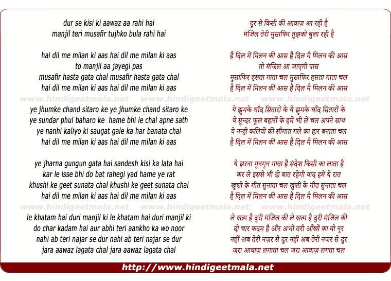 lyrics of song Hai Dil Mein Milan Ki Aas