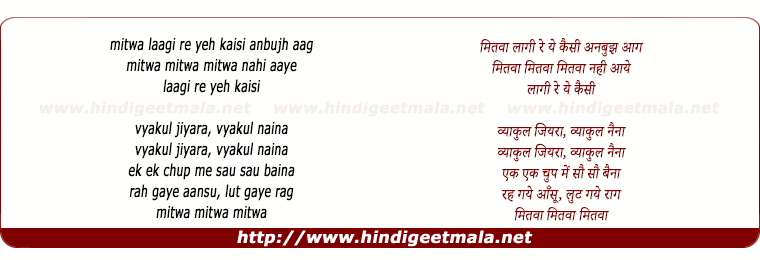 lyrics of song Mitwa Lagee Re Yeh Kaisee Anbujh Aag