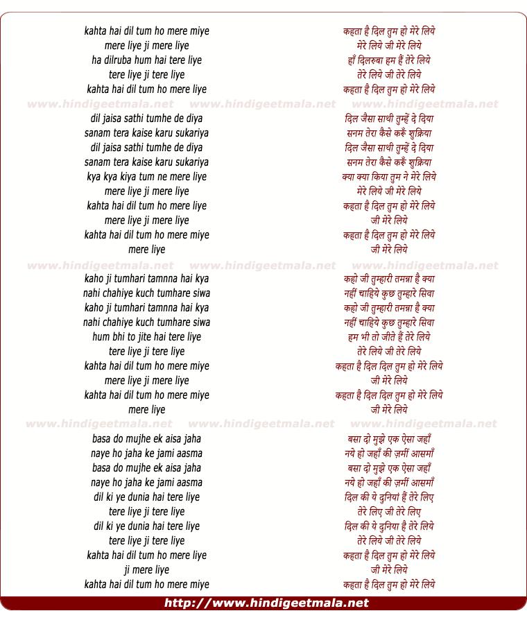 lyrics of song Kehta Hai Dil Tum Ho Mere Liye