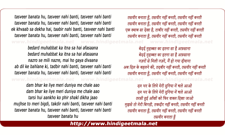 lyrics of song Tasveer Banata Hoon, Tasveer Nahi Banti