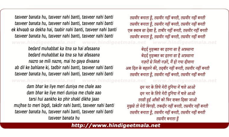 lyrics of song Tasveer Banata Hoon, Tasveer Nahi Banti