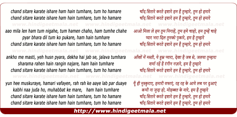 lyrics of song Chand Sitare Karte Ishare