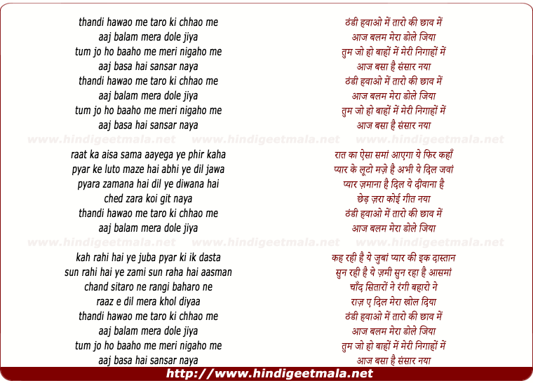 lyrics of song Thandi Hawaon Mein Taro Ki Chav Mai