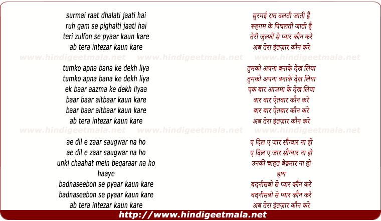 lyrics of song Ab Tera Intezar Kaun Kare