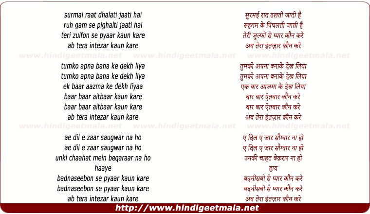 lyrics of song Ab Tera Intezar Kaun Kare