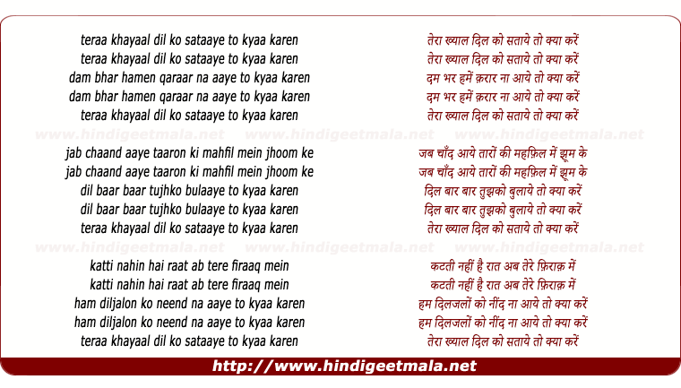 lyrics of song Tera Khayal Dil Ko