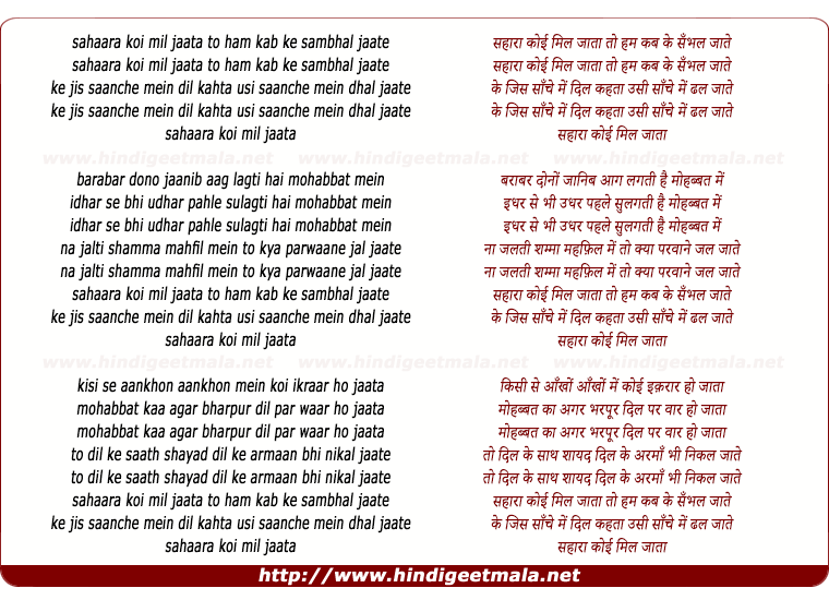 lyrics of song Saharaa Koi Mil Jata