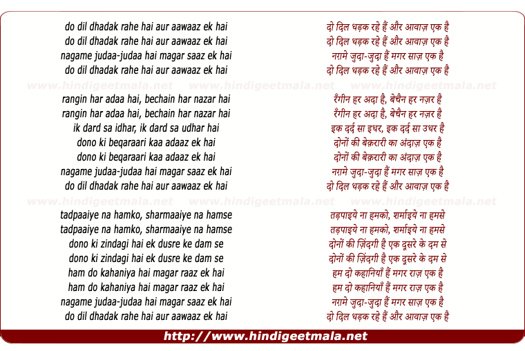 lyrics of song Do Dil Dhadak Rahe Hai Aur Aawaaz Ek Hai