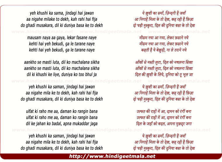 lyrics of song Yeh Khushi Ka Sama, Zindagi Hai Jawan