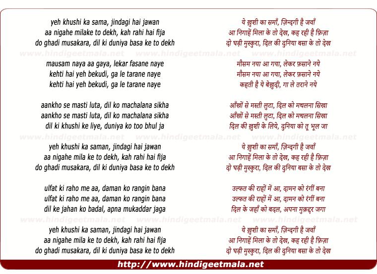 lyrics of song Yeh Khushi Ka Sama, Zindagi Hai Jawan