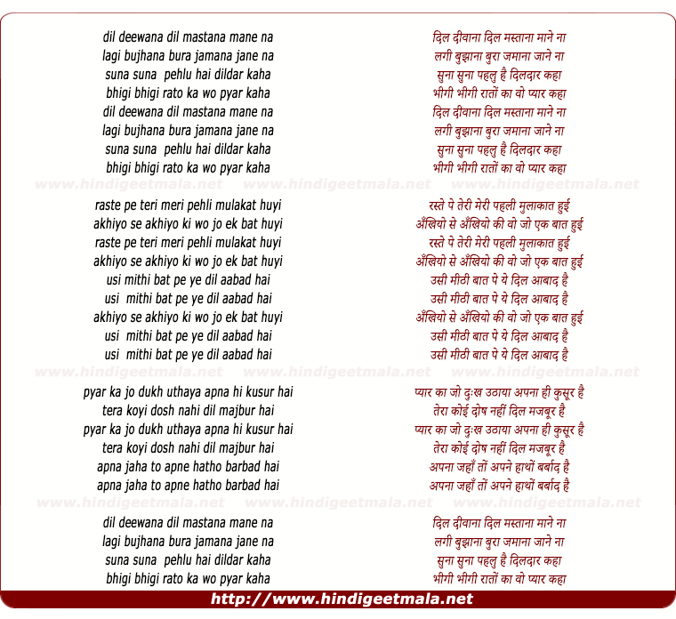 lyrics of song Dil Diwana Dil Mastana Mane Na