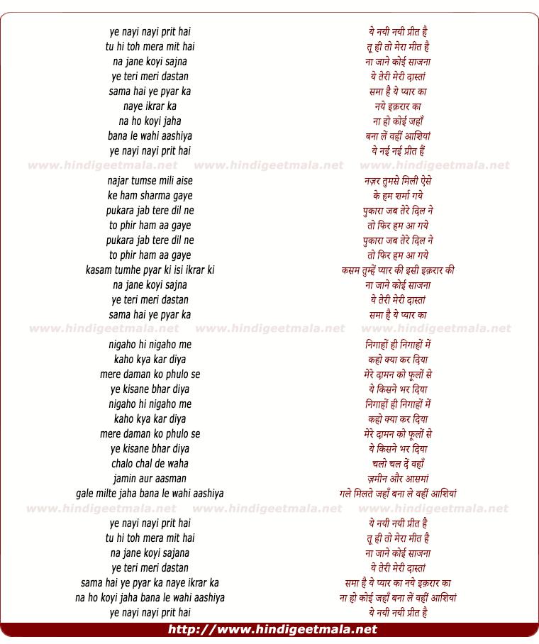 lyrics of song Ye Nayi Nayi Preet Hai, Tu Hi To Mera Meet Hai
