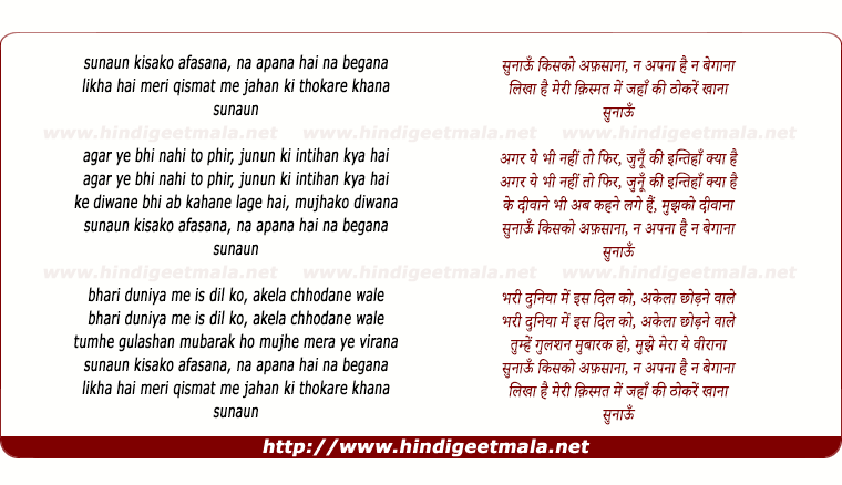 lyrics of song Sunaoon Kisko Afsana