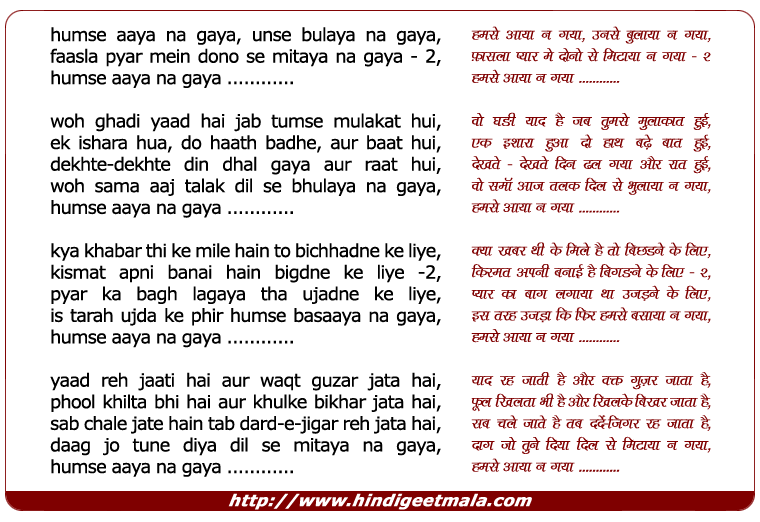 lyrics of song Hum Se Aaya Na Gaya