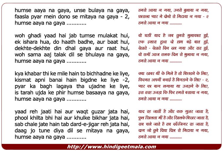 lyrics of song Hum Se Aaya Na Gaya