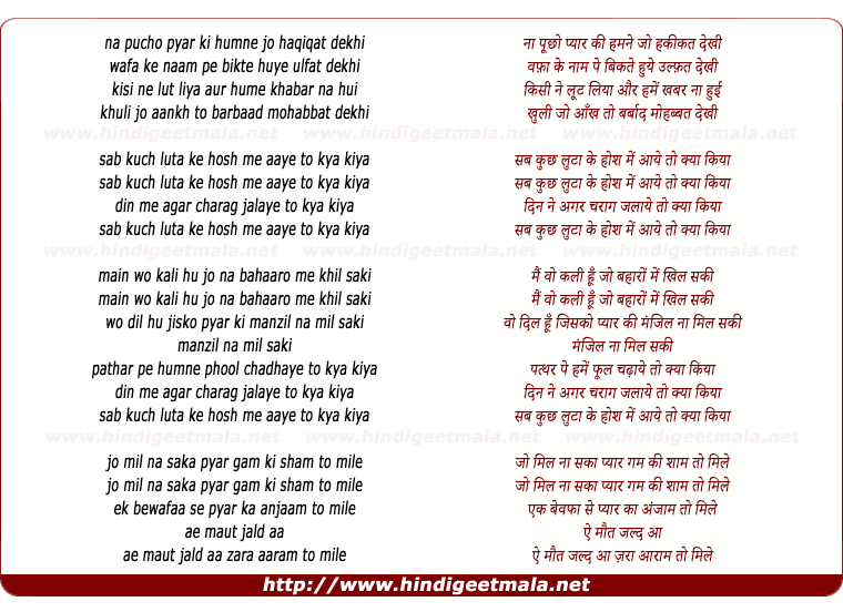 lyrics of song Sab Kuchh Luta Ke Hosh Me Aaye To Kya Kiya (By Lata)