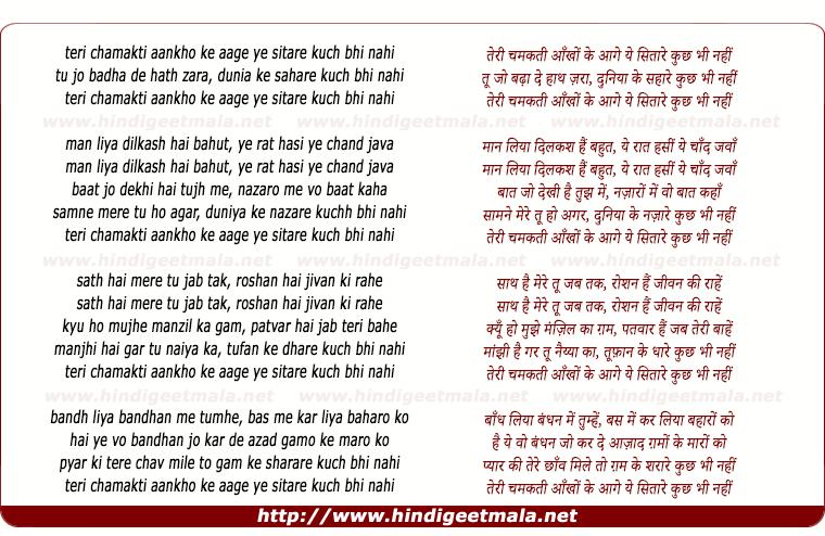 lyrics of song Teri Chamakti Aankho Ke Aage Ye Sitare Kuch Bhi Nahi