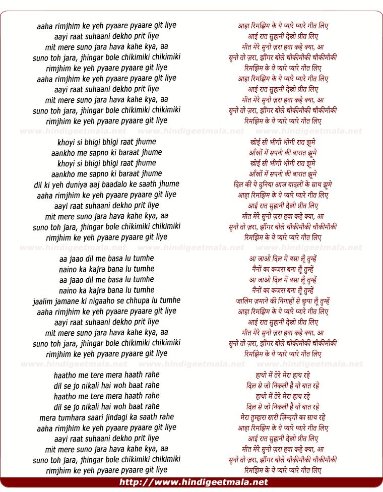 lyrics of song Aha Rimjhim Ke Yeh Pyare Pyare Geet Liye