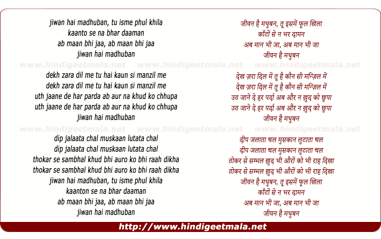lyrics of song Jeevan Hai Madhuban