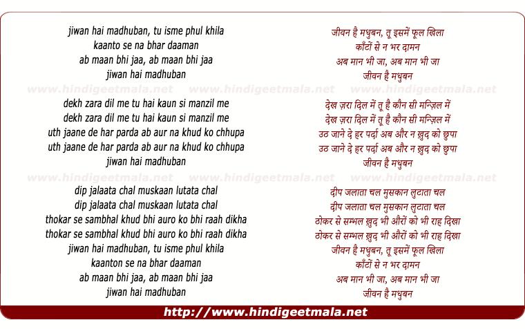 lyrics of song Jeevan Hai Madhuban