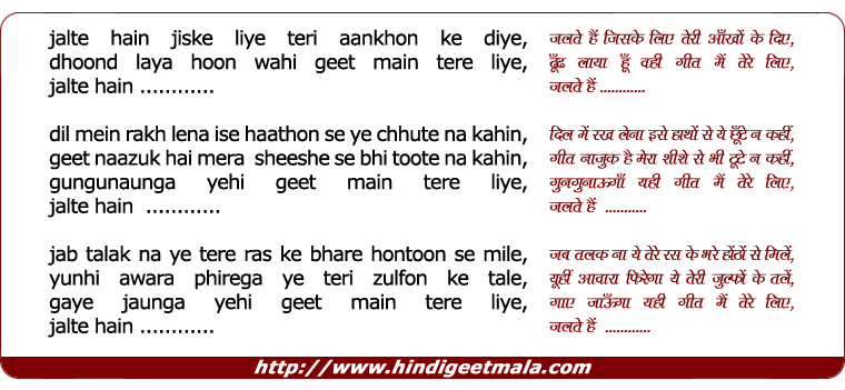 lyrics of song Jalte Hain Jiske Liye