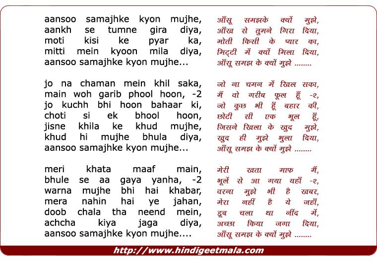 lyrics of song Aansoo Samajh Ke Kyon