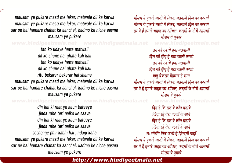 lyrics of song Mausam Yeh Pukare