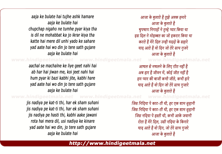 lyrics of song Aaja Ke Bulate Hain