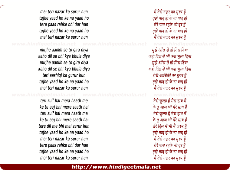 lyrics of song Main Teri Nazar Ka Suroor