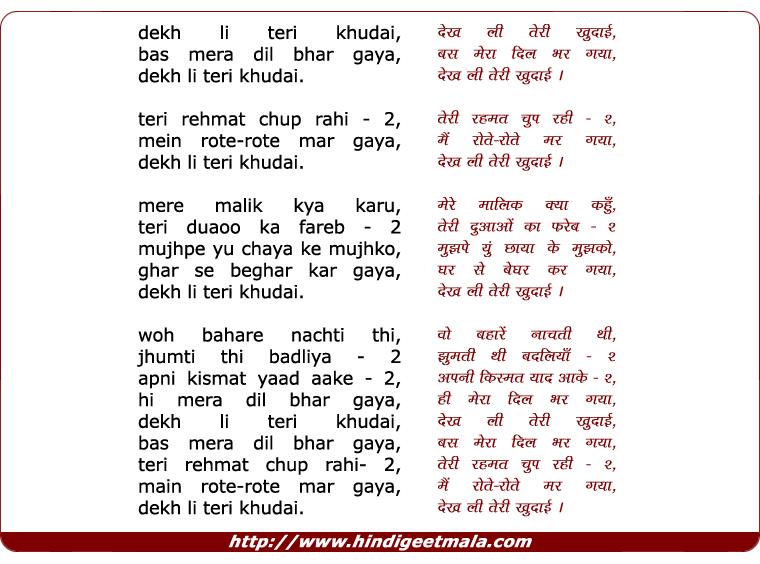 lyrics of song Dekh Li Teri Khudai, Bas Mera Dil Bhar Gaya