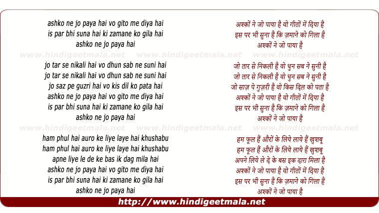 lyrics of song Ashkon Ne Jo Paya Hai