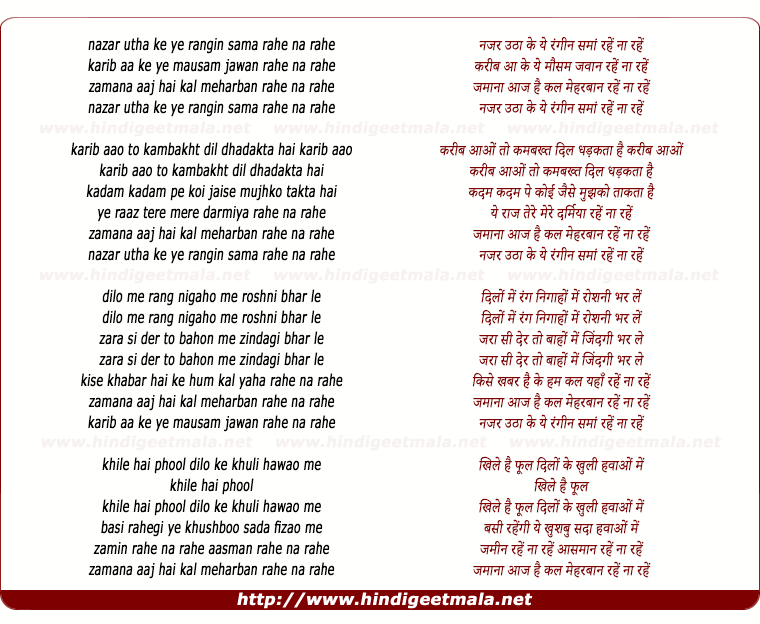 lyrics of song Nazar Utha Ke Yeh Rangeen Sama