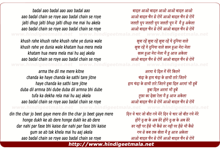 lyrics of song Aao Baadal Chain Se Royon