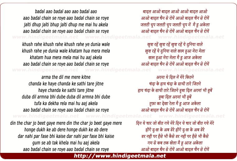 lyrics of song Aao Baadal Chain Se Royon