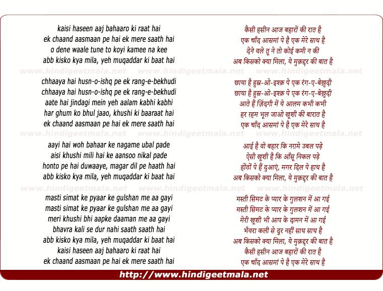 lyrics of song Kaisi Haseen Aaj Bahaaro Ki Raat Hai