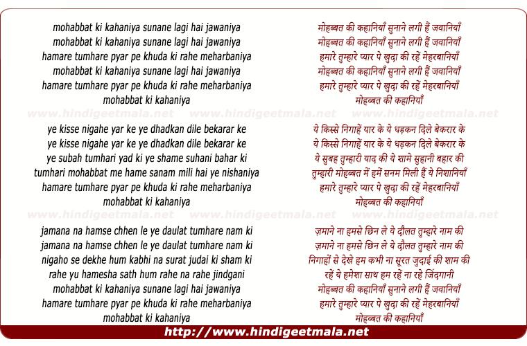 lyrics of song Mohabbat Ki Kahaniyan
