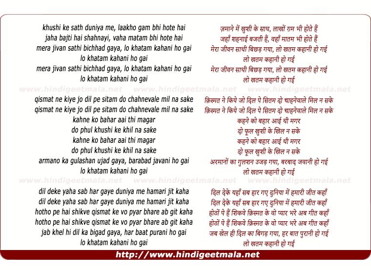 lyrics of song Khushi Ke Sath Duniya Me, Mera Jeewan Saathi Bichhad Gaya Lo Khatam Kahani Ho