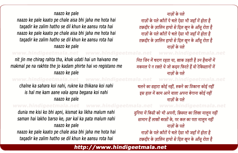 lyrics of song Nazon Ke Pale, Kaanto Pe Chale