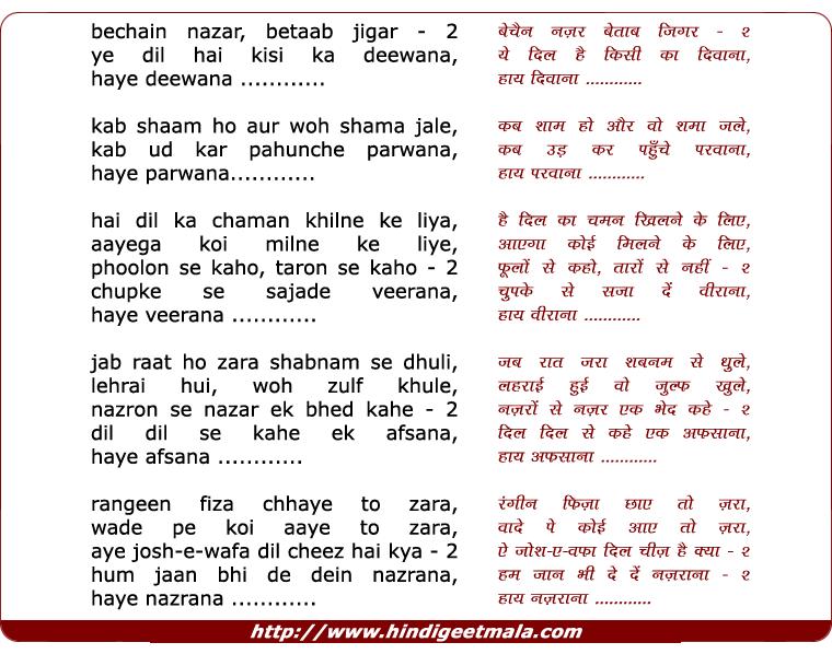 lyrics of song Bechain Nazar Betaab Jigar