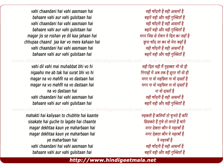 lyrics of song Wohi Chandni Hai, Vahi Aasmaan Hai
