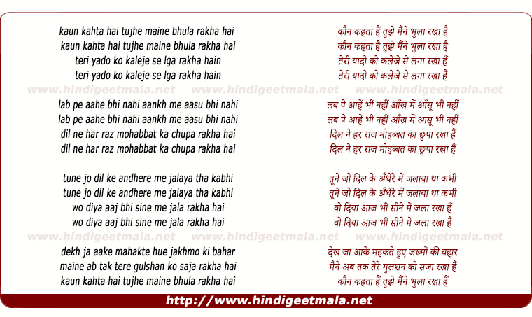lyrics of song Kaun Kahta Hai Tujhe
