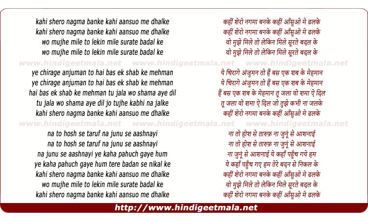 lyrics of song Kahin Sher O Naghma