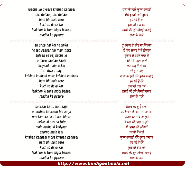lyrics of song Radha Ke Pyare Krishina Kanhai