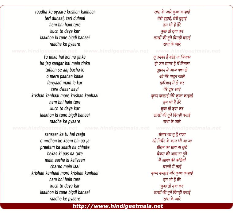 lyrics of song Radha Ke Pyare Krishina Kanhai